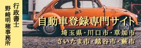 自動車登録サイト