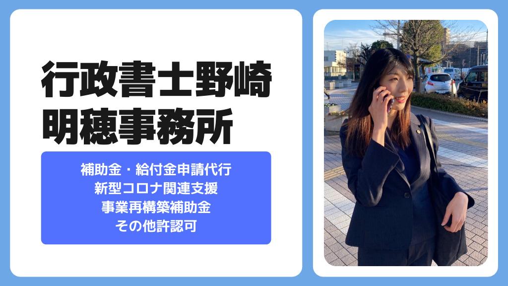 行政書士野崎明穂事務所のサムネイル